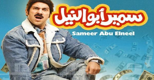 samer abu alneel