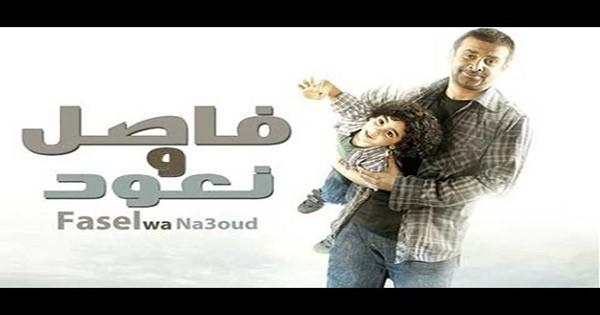 Fasel Wa Na3oud